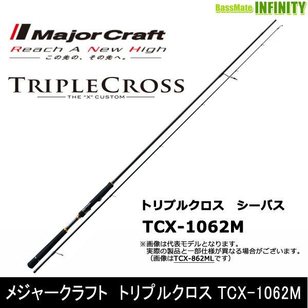 ●メジャークラフト トリプルクロス TCX-1062M シーバスモデル