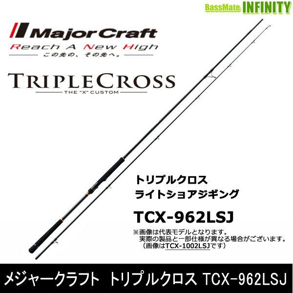 ●メジャークラフト トリプルクロス TCX-962LSJ ライトショアジギングモデル