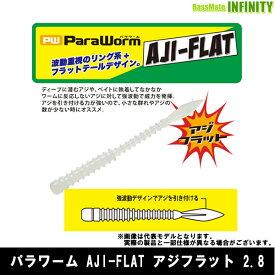 ●メジャークラフト パラワーム AJI-FLAT アジフラット 2.8 【メール便配送可】 【まとめ送料割】【mjpw】