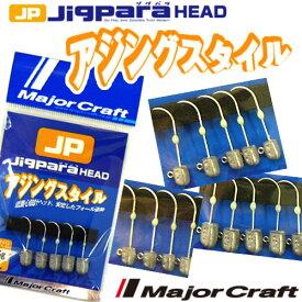 ●メジャークラフト ジグパラヘッド JPHD-AJI アジングスタイル 【メール便配送可】 【まとめ送料割】【mjph】