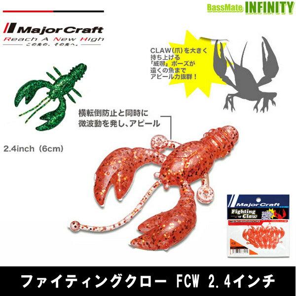 ●メジャークラフト ファイティングクロー FCW 2.4インチ 【メール便配送可】 【まとめ送料割】