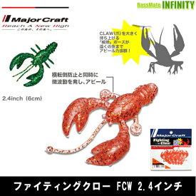 ●メジャークラフト ファイティングクロー FCW 2.4インチ 【メール便配送可】 【まとめ送料割】【mjpw】
