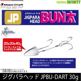●メジャークラフト ジグパラヘッド ブンタ JPBU-DART 30g 【メール便配送可】 【まとめ送料割】【mjph】