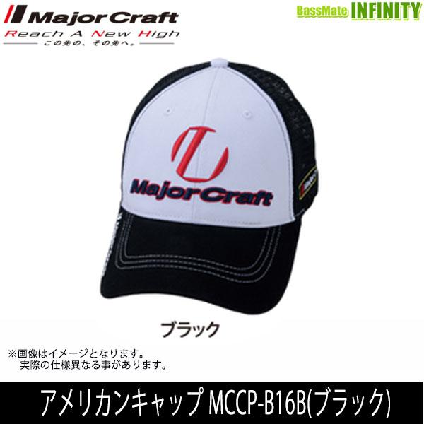 ●メジャークラフト アメリカンキャップ MCCP-B16B(ブラック)
