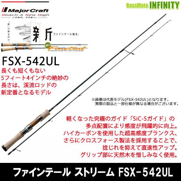 ●メジャークラフト ファインテール ストリーム FSX-542UL (スピニングモデル)
