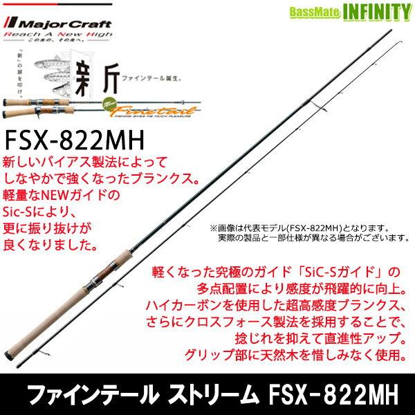 ●メジャークラフト ファインテール ストリーム FSX-822MH (スピニングモデル)
