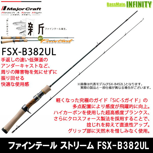 ●メジャークラフト ファインテール ストリーム FSX-B382UL (ベイトモデル) 【まとめ送料割】