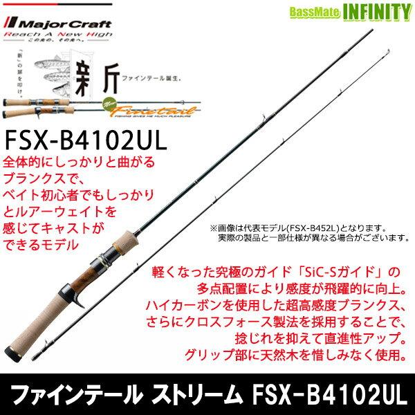 ●メジャークラフト ファインテール ストリーム FSX-B4102UL (ベイトモデル) 【まとめ送料割】