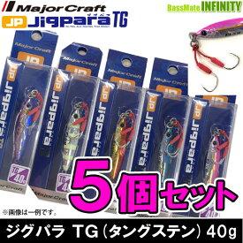 ●メジャークラフト ジグパラ TG(タングステン) JPTG 40g おまかせ爆釣カラー5個セット(156) 【メール便配送可】 【まとめ送料割】