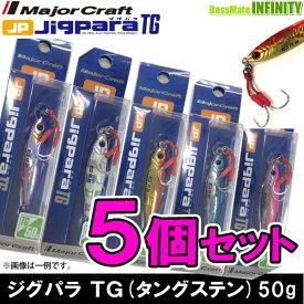 ●メジャークラフト ジグパラ TG(タングステン) JPTG 50g おまかせ爆釣カラー5個セット(158) 【メール便配送可】 【まとめ送料割】