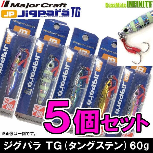 ●メジャークラフト ジグパラ TG(タングステン) JPTG 60g おまかせ爆釣カラー5個セット(160) 【メール便配送可】 【まとめ送料割】