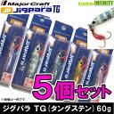 ●メジャークラフト ジグパラ TG(タングステン) JPTG 60g おまかせ爆釣カラー5個セット(160) 【メール便配送可】 【…