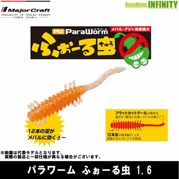 ●メジャークラフト パラワーム ふぉーる虫(ちゅう) PW-FALL 1.6インチ 【メール便配送可】 【まとめ送料割】