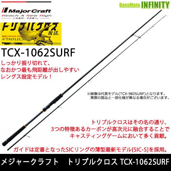 ●メジャークラフト トリプルクロス TCX-1062SURF サーフモデル