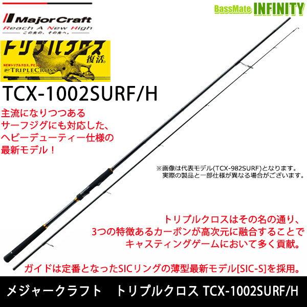 ●メジャークラフト トリプルクロス TCX-1002SURF/H サーフモデル