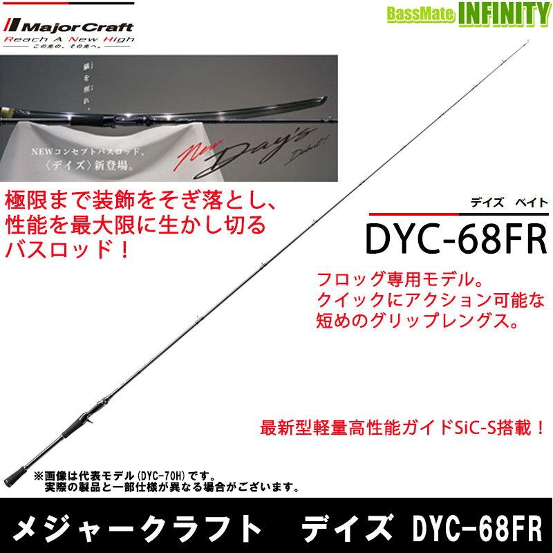 ●メジャークラフト デイズ DYC-68FR フロッグ(1ピース ベイトモデル)