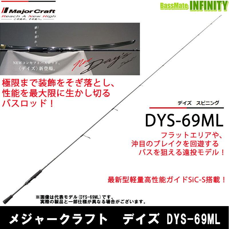 ●メジャークラフト デイズ DYS-69ML (1ピース スピニングモデル)