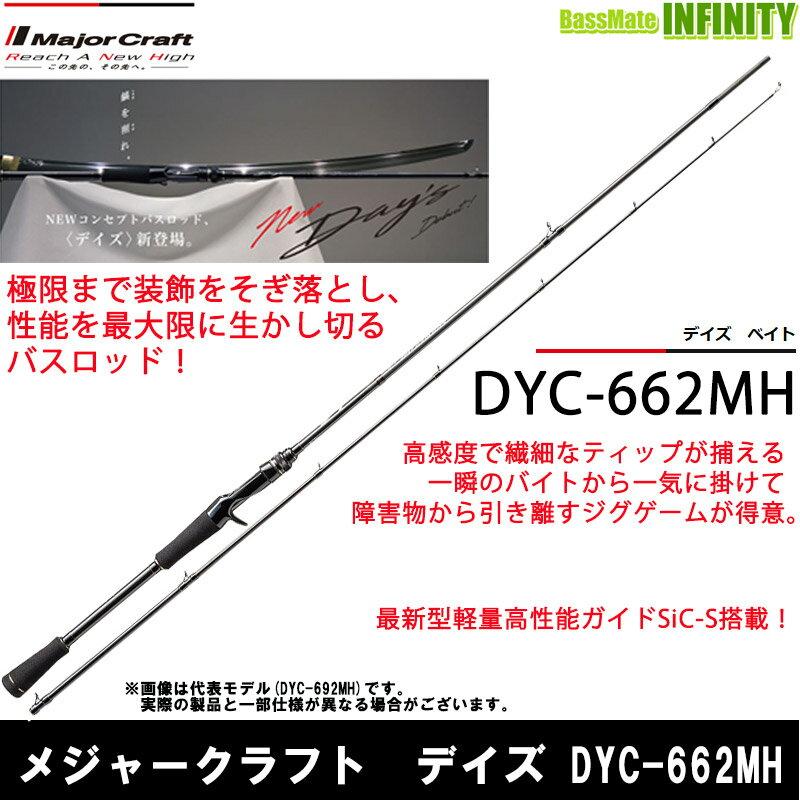 ●メジャークラフト デイズ DYC-662MH (2ピース ベイトモデル)