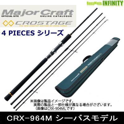 ●メジャークラフト クロステージ CRX-964M 4ピース シーバスモデル