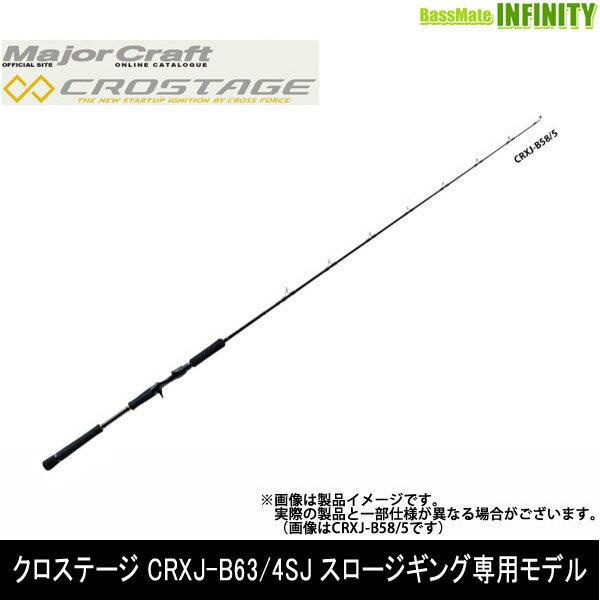 ●メジャークラフト クロステージ CRXJ-B63/4SJ スロージギングモデル