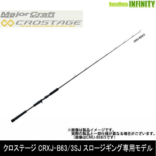 ●メジャークラフト クロステージ CRXJ-B63/3SJ スロージギングモデル
