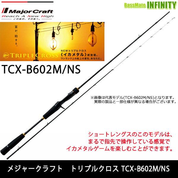 ●メジャークラフト トリプルクロス TCX-B602M/NS イカメタルモデル (ベイト)
