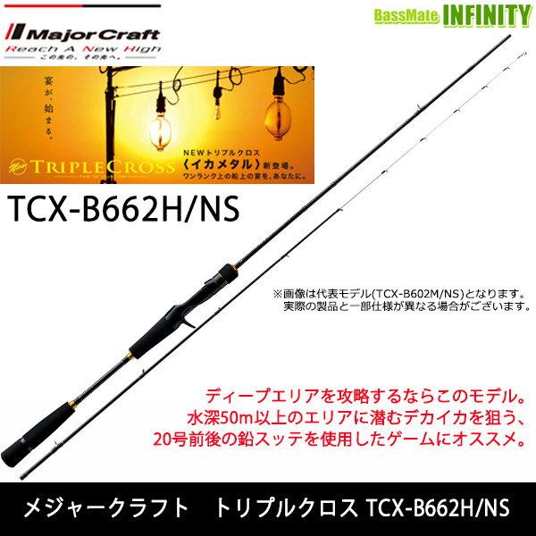 ●メジャークラフト トリプルクロス TCX-B662H/NS イカメタルモデル (ベイト)