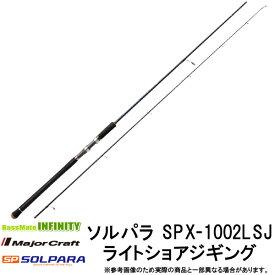 ●メジャークラフト NEW ソルパラ SPX-1002LSJ ライトショアジギング