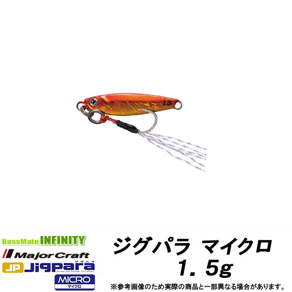 ●メジャークラフト ジグパラ マイクロ JPM 1.5g 【メール便配送可】 【まとめ送料割】