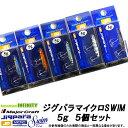 ●メジャークラフト ジグパラ マイクロ スイム SWIM 5g おまかせ爆釣カラー5個セット(209) 【メール便配送可】 【ま…