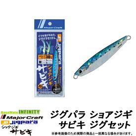 ●メジャークラフト ジグパラ ショアジギ サビキ ジグセット Mサイズ JP-SABIKI Mset 【メール便配送可】 【まとめ送料割】