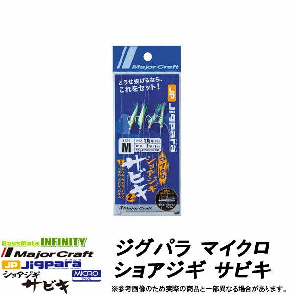 ●メジャークラフト ジグパラ マイクロ ショアジギ サビキ JPM-SABIKI 【メール便配送可】 【まとめ送料割】