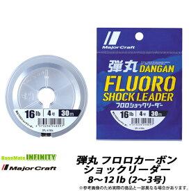●メジャークラフト 弾丸 フロロカーボン ショックリーダー 8-12lb (2-3号) 30m 【メール便配送可】 【まとめ送料割】