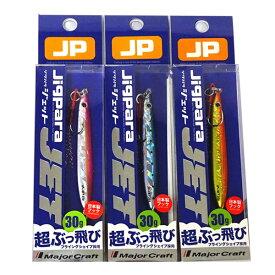 ●メジャークラフト ジグパラ ジェット JPS-JET 30g おまかせ爆釣カラー3個セット(232) 【メール便配送可】 【まとめ送料割】