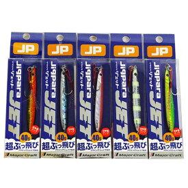 ●メジャークラフト ジグパラ ジェット JPS-JET 40g おまかせ爆釣カラー5個セット(235) 【メール便配送可】 【まとめ送料割】