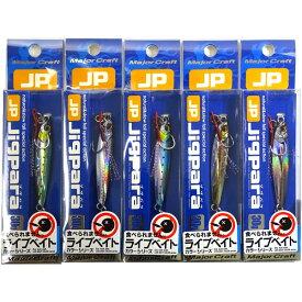 ●メジャークラフト ジグパラ ショート JPS 30g L 爆釣ライブベイトカラー5個セット(223) 【メール便配送可】 【まとめ送料割】