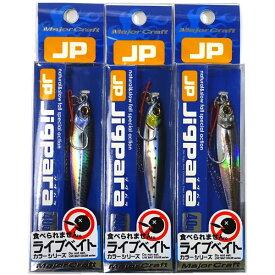●メジャークラフト ジグパラ ショート JPS 40g L 爆釣ライブベイトカラー3個セット(224) 【メール便配送可】 【まとめ送料割】