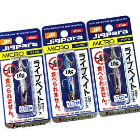 ●メジャークラフト ジグパラ マイクロ スリム JPMSL 10g L 爆釣ライブベイトカラー3個セット(260) 【メール便配送可】 【まとめ送料割】