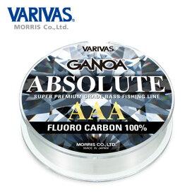 ●バリバス ガノア アブソルート フロロカーボン 150m (3-14lb) 【まとめ送料割】