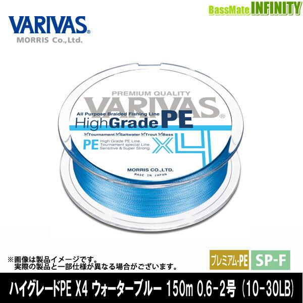 ●バリバス ハイグレードPE X4 ウォーターブルー 150m 0.6-2号 (10-30LB) 【まとめ送料割】