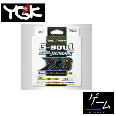 ●よつあみ G-soul スーパージグマンX8 PE 200m (0.8号16lb) 【メール便配送可】 【まとめ送料割】
