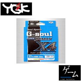 ●よつあみ G-soul スーパージグマンX4 PE 300m (1.5-4号) 【メール便配送可】 【まとめ送料割】