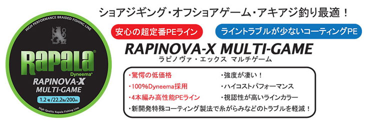 ●ラパラ RAPINOVA-X ラピノヴァ X マルチゲーム 150M ライムグリーン(0.6-1.5号) 【メール便配送可】 【まとめ送料割】