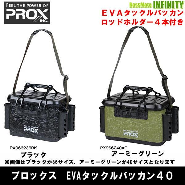 プロックス PROX EVAタックルバッカン(ロッドホルダー付) 40cm PX966240