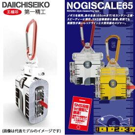 ●第一精工 ノギスケール65 【まとめ送料割】
