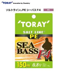 ●東レ ソルトライン PE シーバスF4 150m 12-22LB (0.8-2号) 【メール便配送可】 【まとめ送料割】