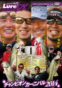 ●【DVD】ルアマガムービーDX vol.18 陸王2014 チャンピオンカーニバル 【メール便配送可】 【まとめ送料割】