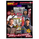 ●【DVD】ルアマガムービーDX vol.23 陸王2016 シーズンバトル02夏・秋編 【メール便配送可】