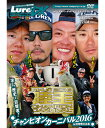 【ご予約商品】●【DVD】ルアマガムービーDX vol.24 陸王2016 チャンピオンカーニバル 【メール便配送可】 ※4月下旬以降発売予定