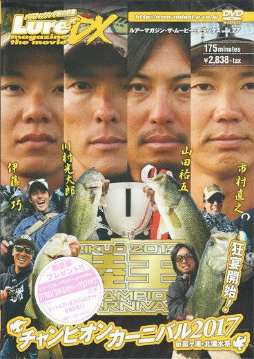 ●【DVD】ルアマガムービーDX vol.27 陸王2017 チャンピオンカーニバル 【メール便配送可】 【まとめ送料割】